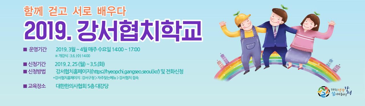 2019.강서협치학교